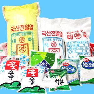 소금 왕소금 꽃소금 볶은소금 죽염 한주소금 김장