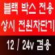상시전원차단기/배터리세이버/12V24V겸용