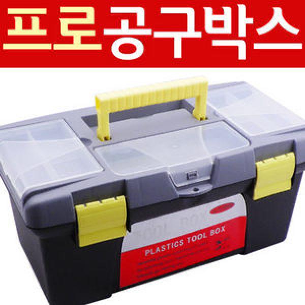 [품질좋은 JL504 공구박스] 공구함/공구통/공구세트/공구 정리함/공구가방/전동드릴/부품박스/공구집/상자