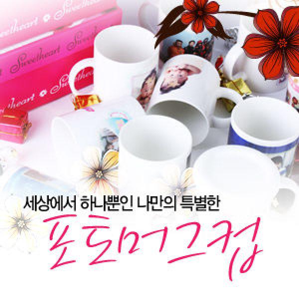 포토머그컵/맞춤 주문제작/국산머그/미니컵