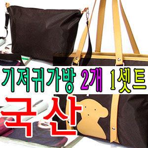 [국산 기저귀가방-무료배송]2종 1세트 기저귀가방 우유병가방 kk047 젖병가방 외출유아용품 출산가방
