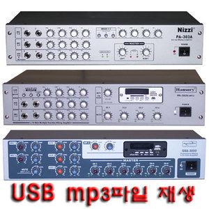 2-6채널 스테레오 앰프 마이크 USB 재생 외부기기연결