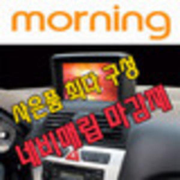 모닝/뉴모닝 네비매립마감재 네비원/상단 순정형