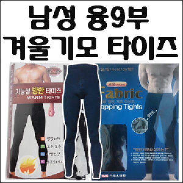겨울 남성 기모 타이즈 남자 융 털 스타킹 9부 쫄 바지 레깅스 남성용 기모 하의 속옷 내복 용품