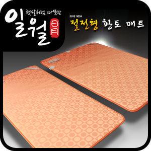일월 뉴 절전 황토 전기매트-싱글/전기장판