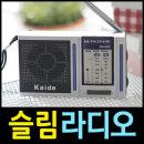 [고출력 슬림 라디오] 휴대용라디오/등산용라디오/미니라디오/소형/포켓/MP3/카세트/FM/단파/스피커/안테나