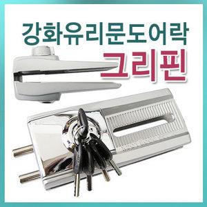 강화유리문도어락/보조키/유리문열쇠/유리문보조키