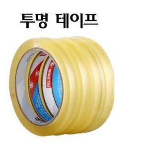 스카치 테이프 청면테이프 양면테이프 4개 1000원/유리테이프 스카치테이프 공작 포장 선물 팬