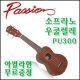[뮤직토이][Passion]소프라노우쿨렐레 PU300 중고급자용우쿨렐레 soprano ukulele 고급 악세사리 5종 증정