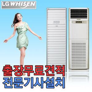 [기본설치비무료][LG휘센]인버터 냉난방기 LP-W0602VE(49.5㎡)초절전/업소용/냉온풍기/에어컨/스탠드