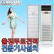 LG전자 / [기본설치비무료][LG휘센]인버터L-Style 냉난방기 LP-W0833V(75.9㎡)초절전/업소용/냉온풍기/에어컨/스탠드