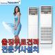 삼성전자 / [기본설치비무료][삼성] 인버터 냉난방기 AP-SM232/AF23FSAM1EE(75.5㎡) 초절전/업소용/냉온풍기/에어컨/스탠드