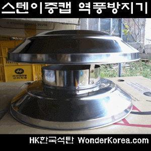 [대한민국 HK벽난로연도 불똥방지 스텐이중캡 역풍방지기]갈탄난로부속무연중괴탄화목나석참숯장작주물통연