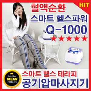 파워Q-1000(본체+다리커프)/안마기/발마사지기