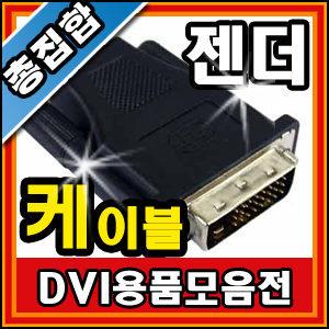 DVI케이블(싱글 듀얼)/DVI연장젠더/DVI to HDMI/케이블/젠더/선택기/분배기