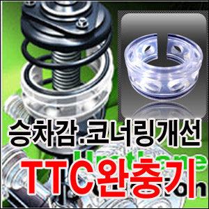 TTC 우레탄완충기 공식인증업체 승차감 코너링 주행성