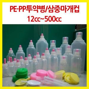 (PE/PP)투약병 10개 묶음물약병/시럽병/약통12~200cc