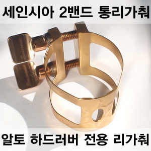 2밴드 통리가춰 알토 하드러버 메이어/셀마/점보자바