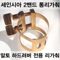 브라스맨1 2밴드 알토 하드러버 리가춰 - 오토링크/메이어/셀마/점보자바/고슈/클라우드 레이키 디오웨인