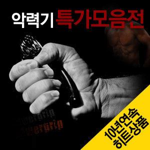국산 인기 악력기/헬스용품/완력기/근력기/용품