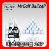 [미스터골프볼24P]MS6740 골프공 골프볼 필드용품 골프용품 판촉물 골프연습 연습공 골..