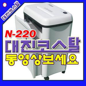 N-220 N220  대진코스탈 문서세단기