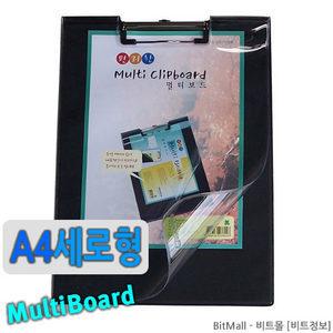 멀티보드 A4 세로형 멀티클립보드  투명덮개