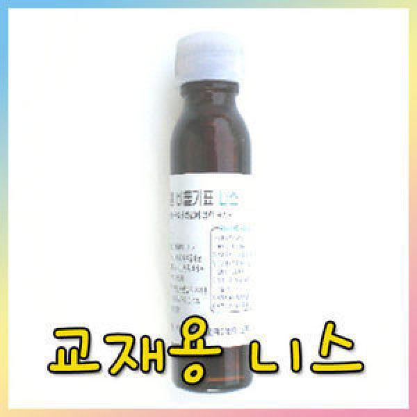 교재용니스(40ml)/락카/니스/접착제/코팅제/풀