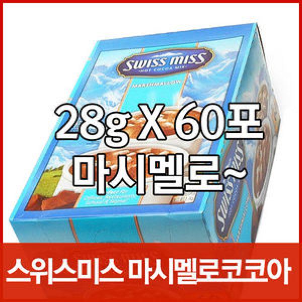 스위스미스 마시멜로 코코아 핫초코 28G X 60