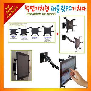 벽면거치대 태블릿거치대 기본/확장형+범용홀더중 택1