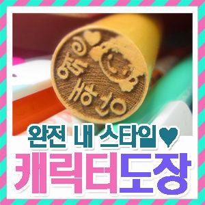 무료배송 캐릭터 도장 유치원 어린이집 단체도장 선물