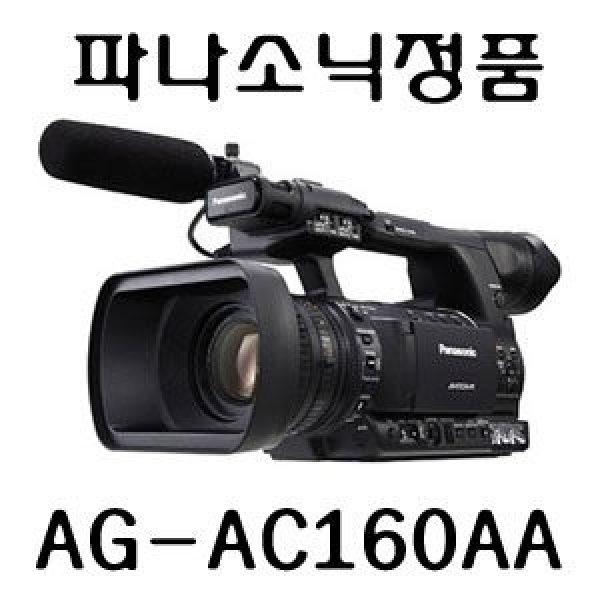 파나소닉 AG-AC160AA (파나소닉정품) 신형/광학줌22배속/방문수령가능/퀵배송가능/빠른배송