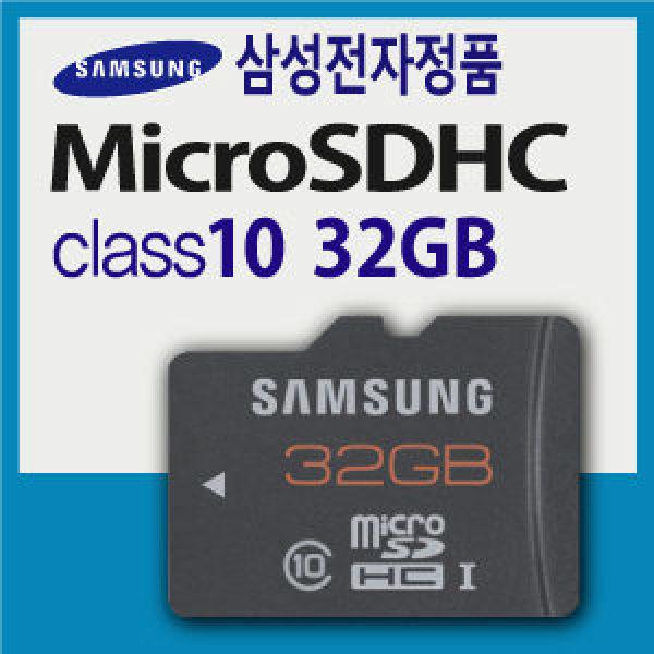 [무료배송] LG 옵티머스뷰2/LG-F200K 전용 [32GB] 메모리카드 [삼성정품 마이크로SD PLUS CLASS10]
