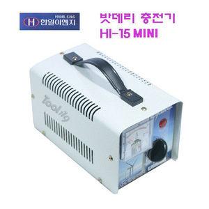 툴119/차량용밧데리충전기/한일이엔지/HI-15mini/100A