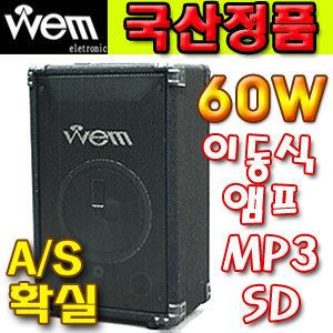 wem/WEM60/ma60/앰프/마이크/음향기기/증폭기/DC12V