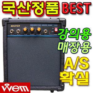 국산30W/WEM/MA20/이동식앰프/매장용앰프/강의용/기타