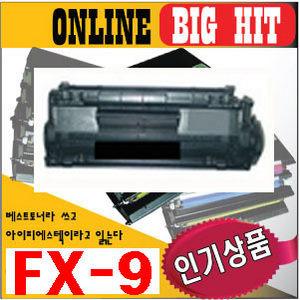 캐논/FX9/FX-9/L100/L120/MF4120/MF4150/재생토너