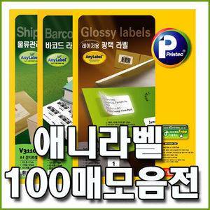 애니라벨 ( 100매 모음 ) 물류우편바코드 광택/라벨지