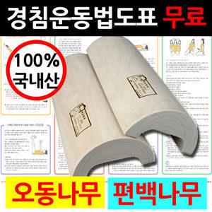 경침(목침)-국산오동경침/국산편백/경침운동법무료