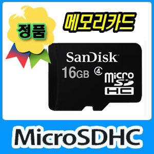 [무료배송] 아이나비 [inavi R100알파] 전용 MicroSDHC Class4 [16GB 외장 ...