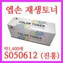 엡손 S050612 재생토너 / Aculaser C1700 프린터 용