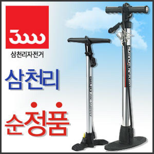 삼천리휴대용펌프/번개표펑크패치/자전거펌프용품부품