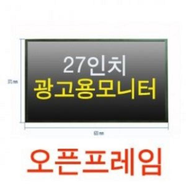 광고용/산업용/오픈프레임/27인치오픈프레임/lcd모니터/LCD 모니터/27인치/LCD27/openframe/광고용모니터