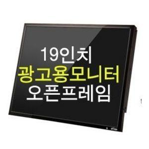 광고용/산업용/오픈프레임/19인치오픈프레임/lcd모니터/LCD 모니터/19인치/광고용오픈프레임/openframe