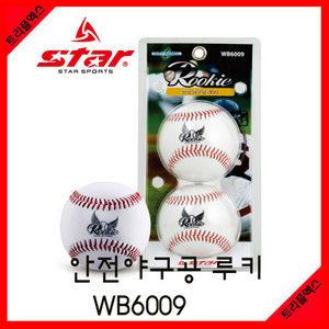 안전야구공 루키 WB6009 2개입1셋트 스타소프트볼