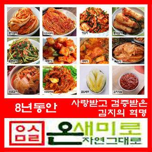 포기김치/총각김치/열무김치/깍두기 등 5kg 10kg