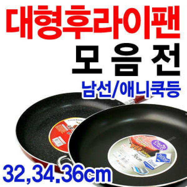 대형후라이팬 모음전 명절용 가정용 영업용 30~36cm