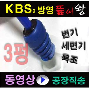 국내유일생산공장/ KBS생방송 오늘 방영/사은품이지펑