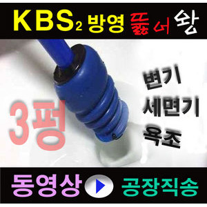 국내유일생산공장/ KBS생방송 오늘 방영/3펑 뚫어뻥