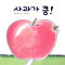 사과가 쿵  (보드북) - 보림 베스트 북 시리즈